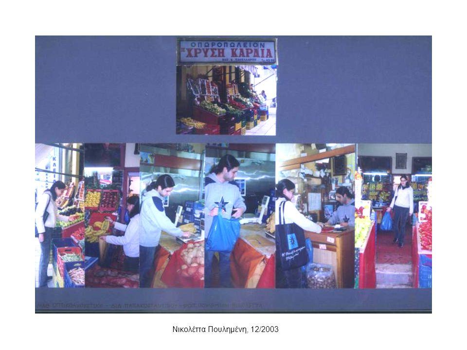 Νικολέττα Πουλημένη, 12/2003