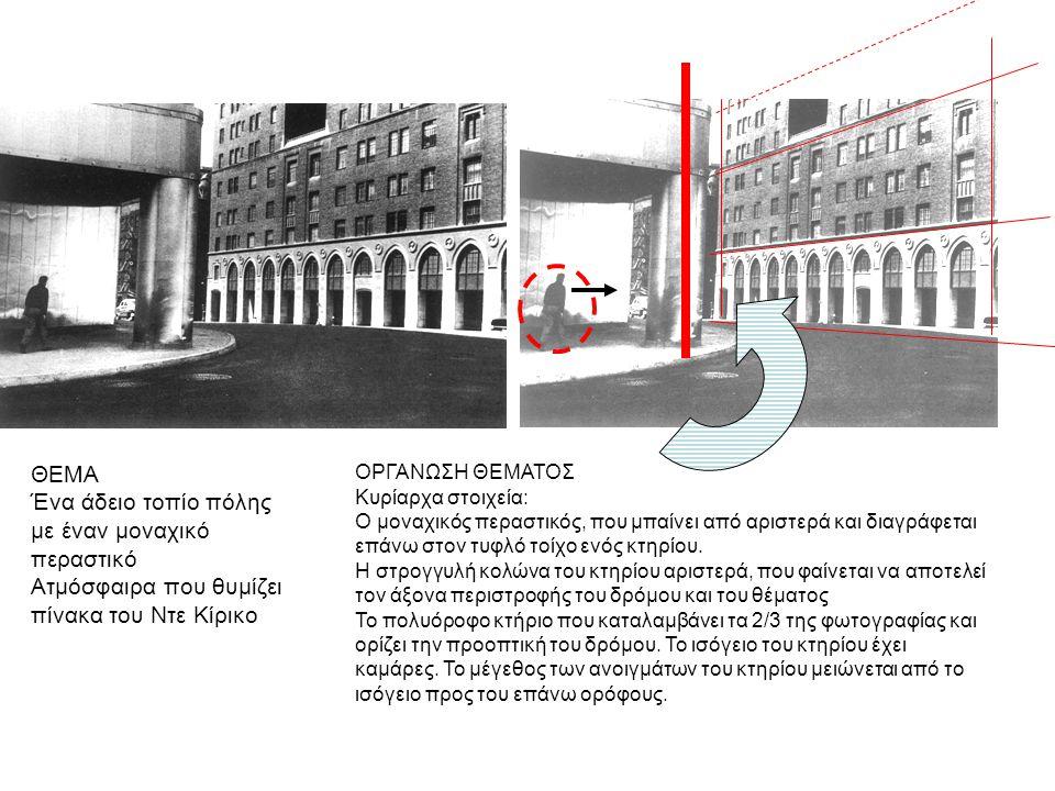 ΟΡΓΑΝΩΣΗ ΘΕΜΑΤΟΣ Κυρίαρχα στοιχεία: Ο μοναχικός περαστικός, που μπαίνει από αριστερά και διαγράφεται επάνω στον τυφλό τοίχο ενός κτηρίου.