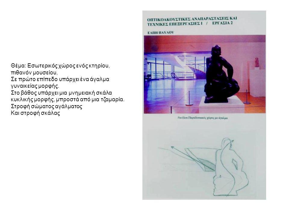 Θέμα: Εσωτερικός χώρος ενός κτηρίου, πιθανόν μουσείου, Σε πρώτο επίπεδο υπάρχει ένα άγαλμα γυναικείας μορφής.