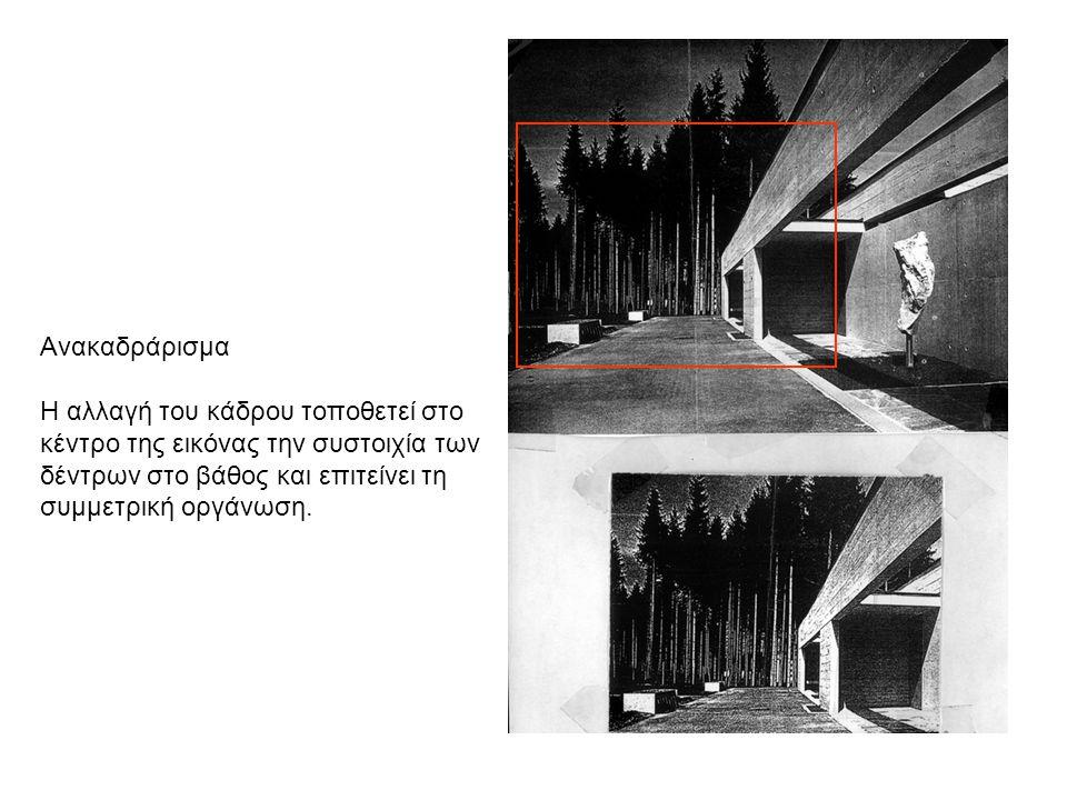 Ανακαδράρισμα Η αλλαγή του κάδρου τοποθετεί στο κέντρο της εικόνας την συστοιχία των δέντρων στο βάθος και επιτείνει τη συμμετρική οργάνωση.