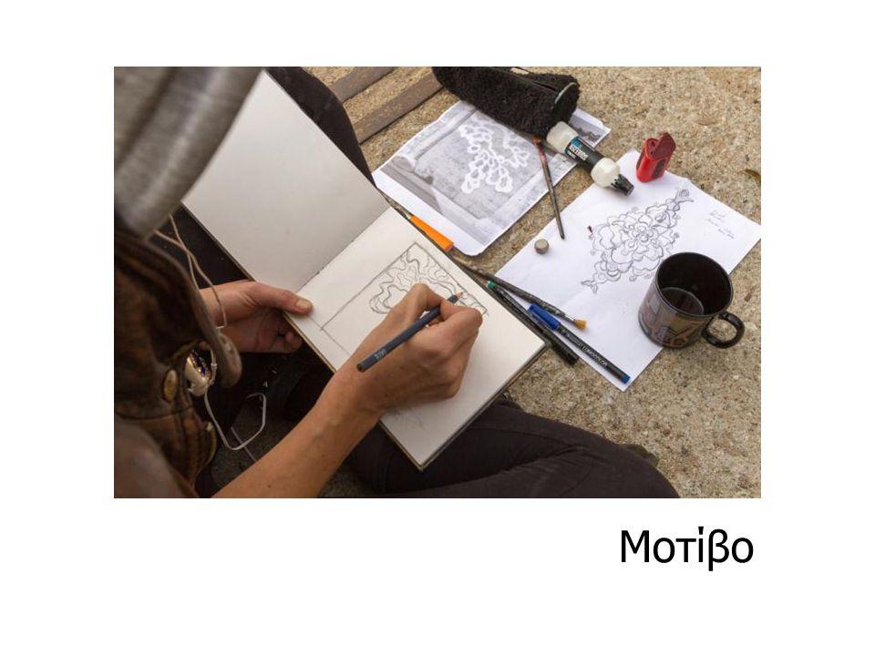 Μοτίβο: α) Μουσική Ιδέα, συνήθως μικρή σε έκταση, της οποίας τα μελωδικά, ρυθμικά ή αρμονικά στοιχεία χρησιμοποιούνται, με την επεξεργασία τους (επανάληψη και παραλλαγή), στη δόμηση ευρύτερων ενοτήτων της μουσικής φόρμας στην έκταση του μουσικού έργου.