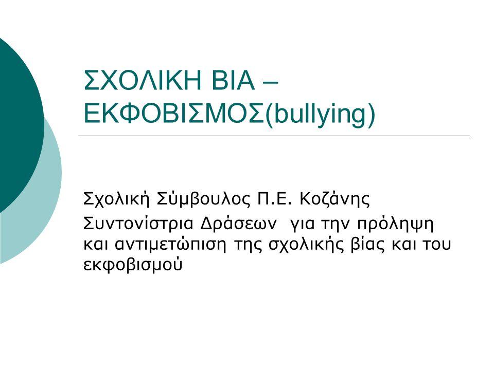 Ο όρος bullying  καταγράφεται ως η συστηματική κατάχρηση εξουσίας που εκδηλώνεται μεταξύ ανηλίκων (επικράτηση του δυνατότερου προς τον ασθενέστερο μέσω της τρομοκρατίας και του εκφοβισμού) και που μπορεί να περικλείει ακόμη και πράξεις παραβατικού χαρακτήρα.