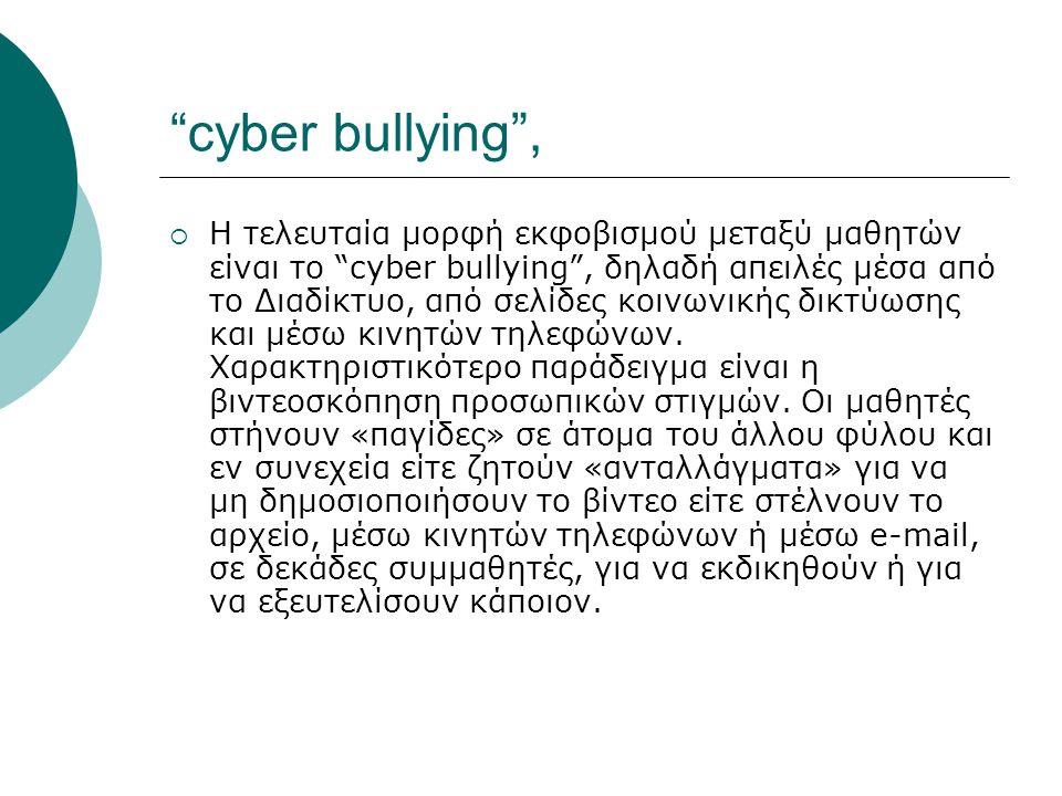 """cyber bullying"",  Η τελευταία μορφή εκφοβισμού μεταξύ μαθητών είναι το ""cyber bullying"", δηλαδή απειλές μέσα από το Διαδίκτυο, από σελίδες κοινωνική"