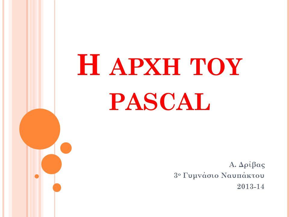 Η ΑΡΧΗ ΤΟΥ PASCAL Α. Δρίβας 3 ο Γυμνάσιο Ναυπάκτου 2013-14