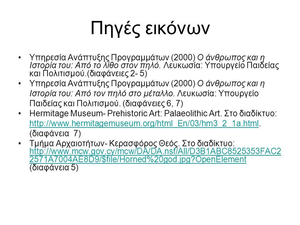 Πηγές εικόνων Υπηρεσία Ανάπτυξης Προγραμμάτων (2000) Ο άνθρωπος και η Ιστορία του: Από το λίθο στον πηλό.