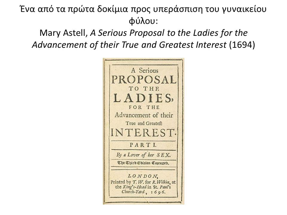 Ένα από τα πρώτα δοκίμια προς υπεράσπιση του γυναικείου φύλου: Mary Astell, A Serious Proposal to the Ladies for the Advancement of their True and Greatest Interest (1694)