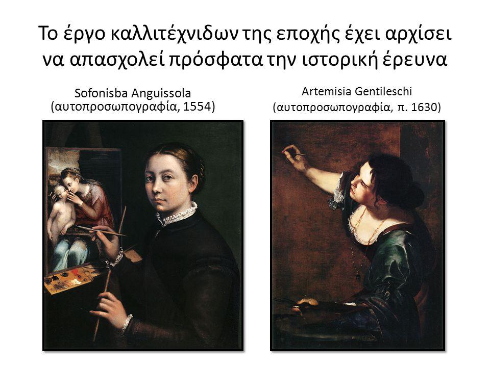 Το έργο καλλιτέχνιδων της εποχής έχει αρχίσει να απασχολεί πρόσφατα την ιστορική έρευνα Sofonisba Anguissola (αυτοπροσωπογραφία, 1554) Artemisia Gentileschi (αυτοπροσωπογραφία, π.