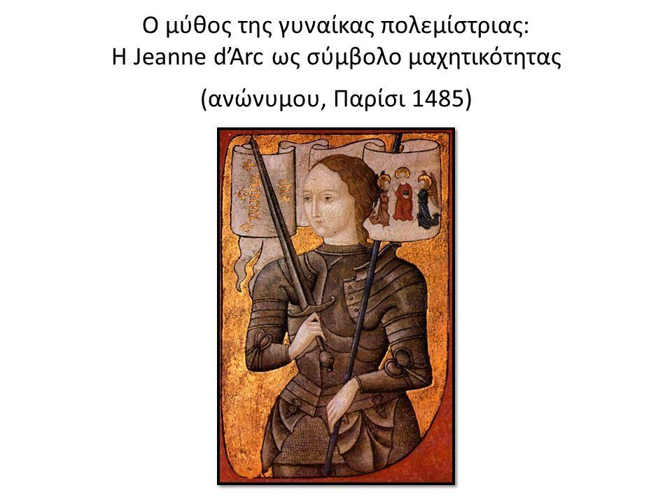 Ο μύθος της γυναίκας πολεμίστριας: Η Jeanne d'Arc ως σύμβολο μαχητικότητας (ανώνυμου, Παρίσι 1485)