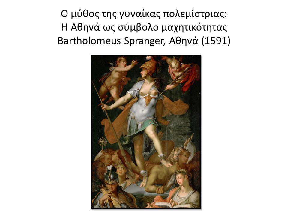 Ο μύθος της γυναίκας πολεμίστριας: Η Αθηνά ως σύμβολο μαχητικότητας Bartholomeus Spranger, Αθηνά (1591)