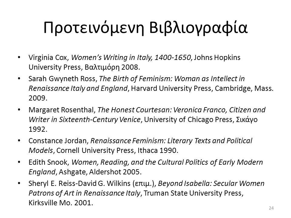 Προτεινόμενη Βιβλιογραφία Virginia Cox, Women's Writing in Italy, 1400-1650, Johns Hopkins University Press, Βαλτιμόρη 2008.