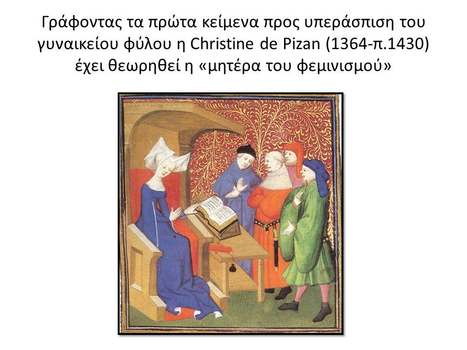 Γράφοντας τα πρώτα κείμενα προς υπεράσπιση του γυναικείου φύλου η Christine de Pizan (1364-π.1430) έχει θεωρηθεί η «μητέρα του φεμινισμού»