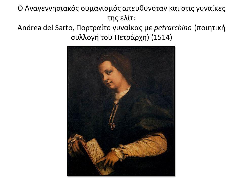 Ο Αναγεννησιακός ουμανισμός απευθυνόταν και στις γυναίκες της ελίτ: Andrea del Sarto, Πορτραίτο γυναίκας με petrarchino (ποιητική συλλογή του Πετράρχη) (1514)