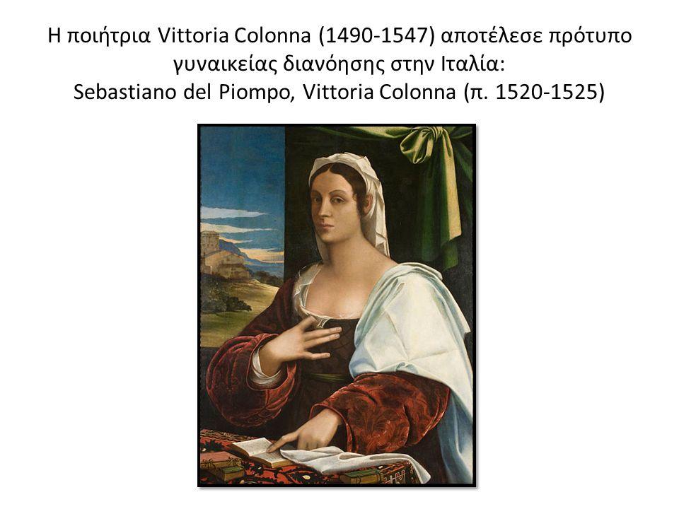 Η ποιήτρια Vittoria Colonna (1490-1547) αποτέλεσε πρότυπο γυναικείας διανόησης στην Ιταλία: Sebastiano del Piompo, Vittoria Colonna (π.