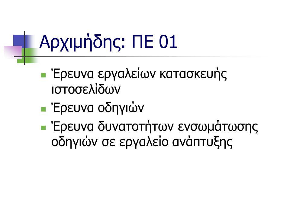 Αρχιμήδης: ΠΕ 01 Έρευνα εργαλείων κατασκευής ιστοσελίδων Έρευνα οδηγιών Έρευνα δυνατοτήτων ενσωμάτωσης οδηγιών σε εργαλείο ανάπτυξης