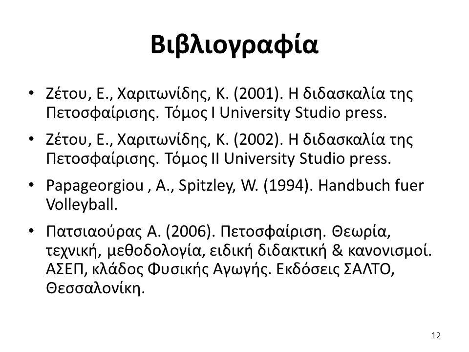 Βιβλιογραφία Ζέτου, Ε., Χαριτωνίδης, Κ. (2001). Η διδασκαλία της Πετοσφαίρισης. Τόμος Ι University Studio press. Ζέτου, Ε., Χαριτωνίδης, Κ. (2002). Η