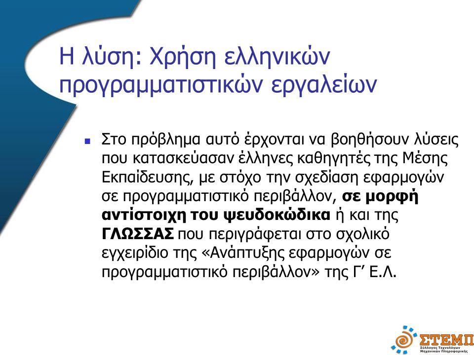 Η λύση: Χρήση ελληνικών προγραμματιστικών εργαλείων Στο πρόβλημα αυτό έρχονται να βοηθήσουν λύσεις που κατασκεύασαν έλληνες καθηγητές της Μέσης Εκπαίδ