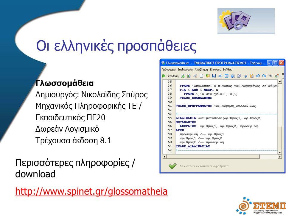 Οι ελληνικές προσπάθειες Γλωσσομάθεια Δημιουργός: Νικολαΐδης Σπύρος Μηχανικός Πληροφορικής ΤΕ / Εκπαιδευτικός ΠΕ20 Δωρεάν Λογισμικό Τρέχουσα έκδοση 8.