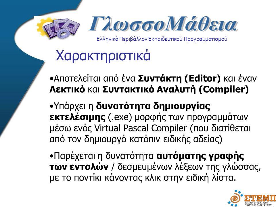 Ελληνικό Περιβάλλον Εκπαιδευτικού Προγραμματισμού Χαρακτηριστικά Αποτελείται από ένα Συντάκτη (Editor) και έναν Λεκτικό και Συντακτικό Αναλυτή (Compil