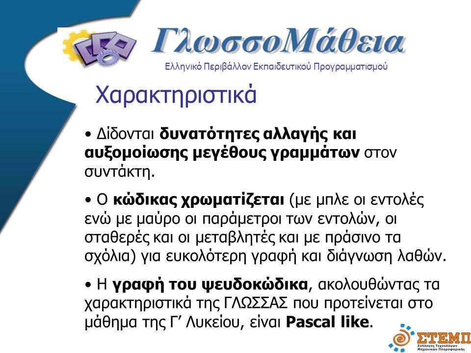 Ελληνικό Περιβάλλον Εκπαιδευτικού Προγραμματισμού Χαρακτηριστικά Δίδονται δυνατότητες αλλαγής και αυξομοίωσης μεγέθους γραμμάτων στον συντάκτη. Ο κώδι