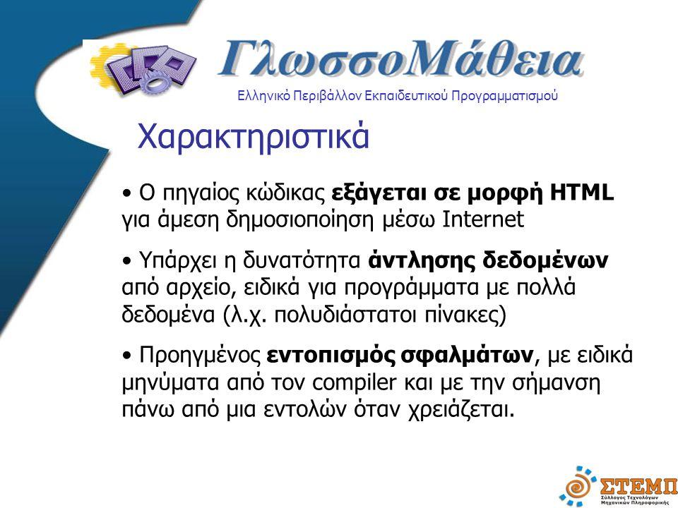 Ελληνικό Περιβάλλον Εκπαιδευτικού Προγραμματισμού Χαρακτηριστικά O πηγαίος κώδικας εξάγεται σε μορφή HTML για άμεση δημοσιοποίηση μέσω Internet Υπάρχε