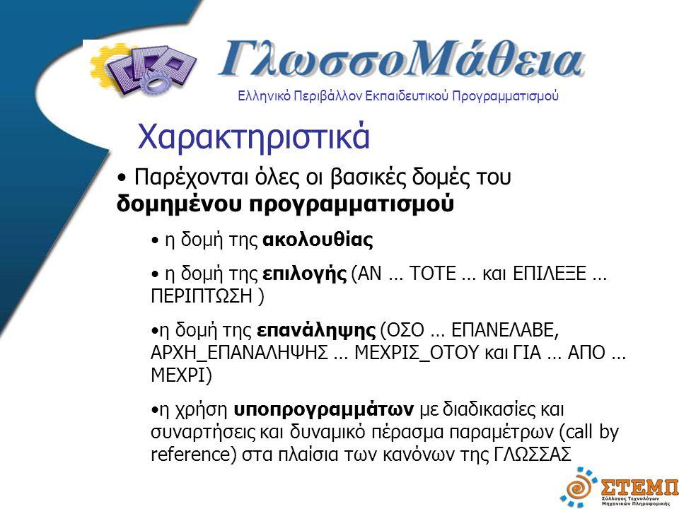 Ελληνικό Περιβάλλον Εκπαιδευτικού Προγραμματισμού Χαρακτηριστικά Παρέχονται όλες οι βασικές δομές του δομημένου προγραμματισμού η δομή της ακολουθίας