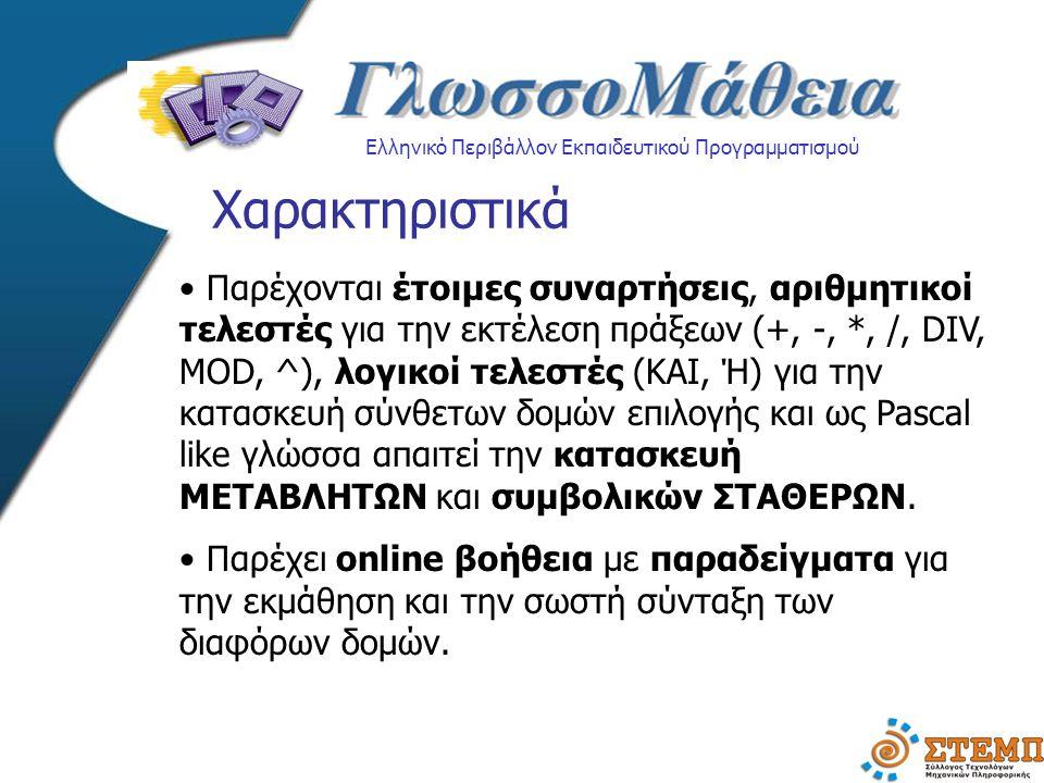Ελληνικό Περιβάλλον Εκπαιδευτικού Προγραμματισμού Χαρακτηριστικά Παρέχονται έτοιμες συναρτήσεις, αριθμητικοί τελεστές για την εκτέλεση πράξεων (+, -,