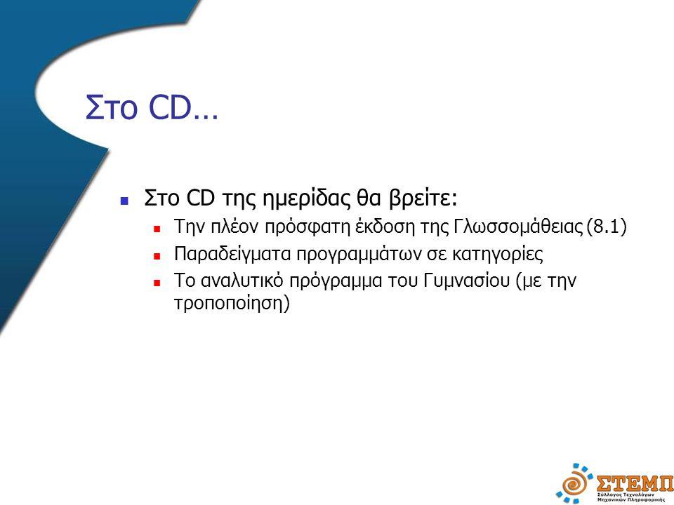 Στο CD… Στο CD της ημερίδας θα βρείτε: Την πλέον πρόσφατη έκδοση της Γλωσσομάθειας (8.1) Παραδείγματα προγραμμάτων σε κατηγορίες Το αναλυτικό πρόγραμμ