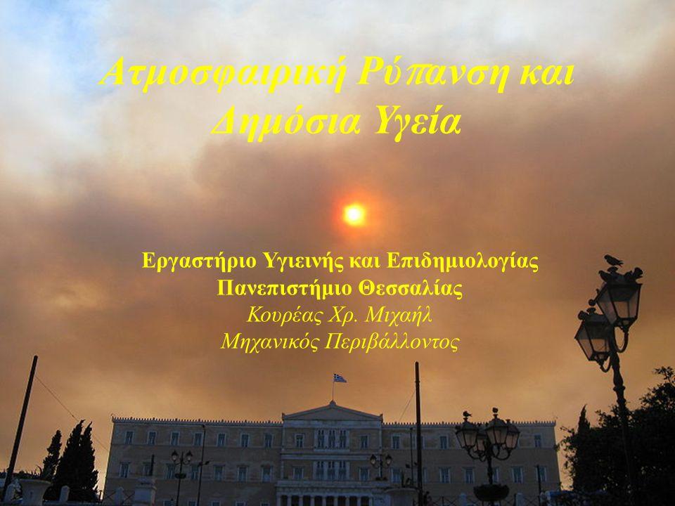 Ατμοσφαιρική Ρύ π ανση και Δημόσια Υγεία Εργαστήριο Υγιεινής και Επιδημιολογίας Πανεπιστήμιο Θεσσαλίας Κουρέας Χρ. Μιχαήλ Μηχανικός Περιβάλλοντος