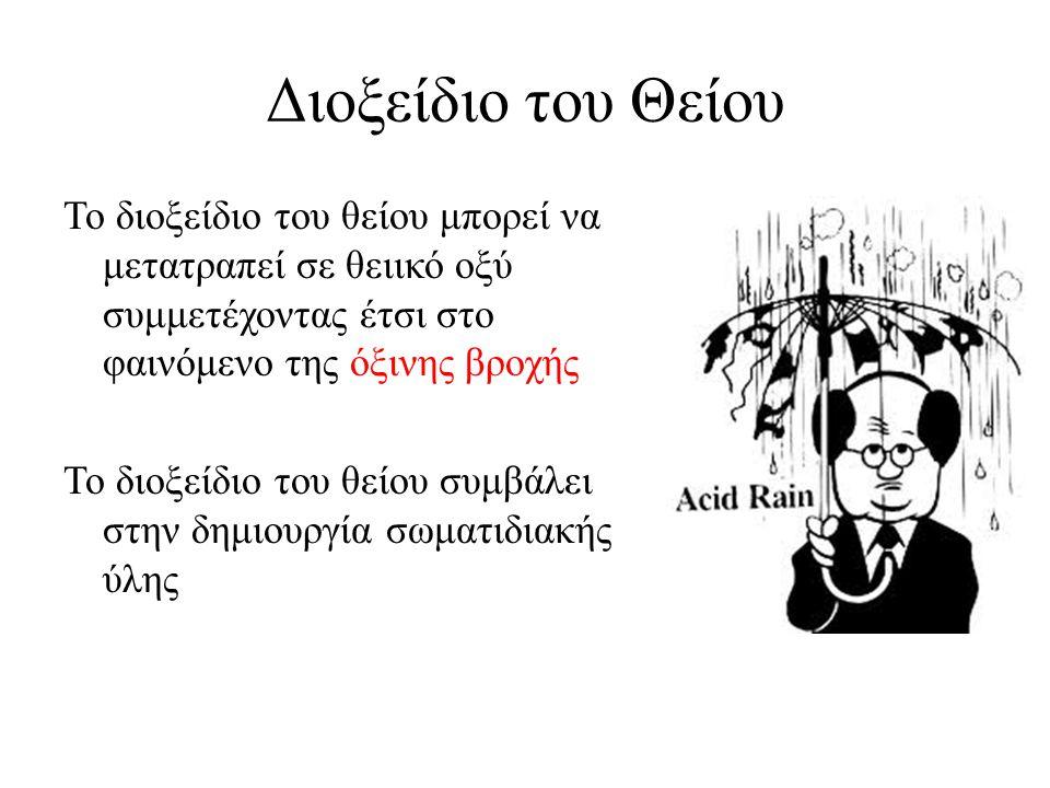 Διοξείδιο του Θείου Το διοξείδιο του θείου μπορεί να μετατραπεί σε θειικό οξύ συμμετέχοντας έτσι στο φαινόμενο της όξινης βροχής Το διοξείδιο του θείο