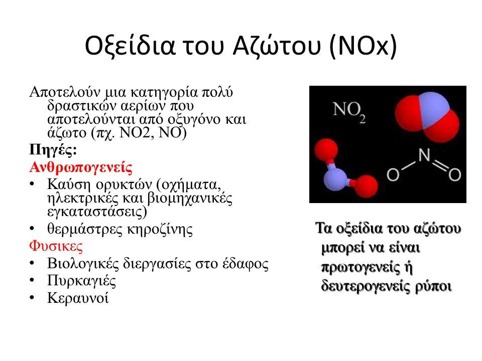 Οξείδια του Αζώτου (ΝΟx) Αποτελούν μια κατηγορία πολύ δραστικών αερίων που αποτελούνται από οξυγόνο και άζωτο (πχ. ΝΟ2, ΝΟ) Πηγές: Ανθρωπογενείς Καύση