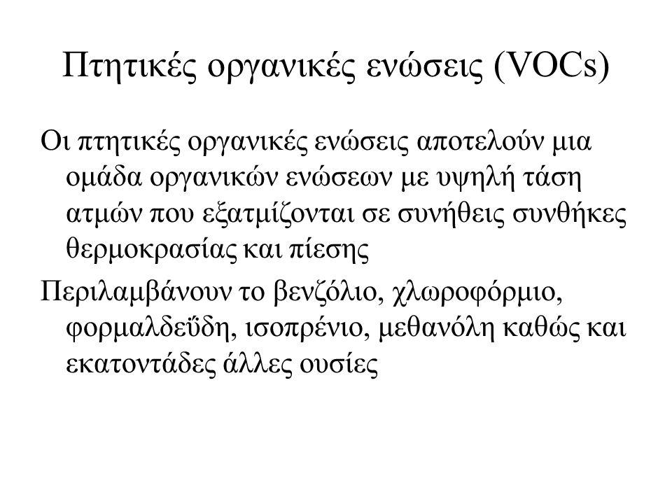 Πτητικές οργανικές ενώσεις (VOCs) Οι πτητικές οργανικές ενώσεις αποτελούν μια ομάδα οργανικών ενώσεων με υψηλή τάση ατμών που εξατμίζονται σε συνήθεις