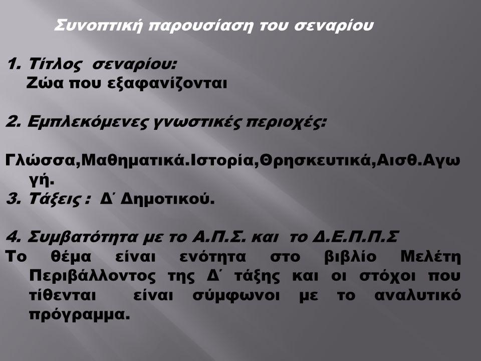  Δημοτικό Σχολείο Ελευθερών  Σχ. έτος : 2012-13  Συντονιστής : Αποστολίδης Χρήστος