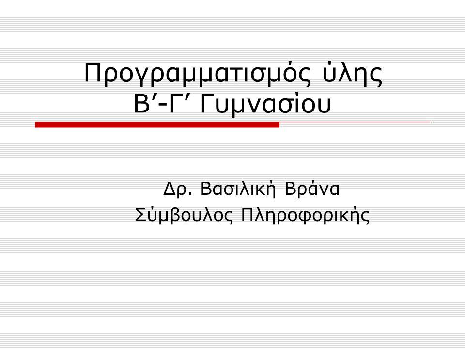Προγραμματισμός ύλης Β'-Γ' Γυμνασίου Δρ. Βασιλική Βράνα Σύμβουλος Πληροφορικής