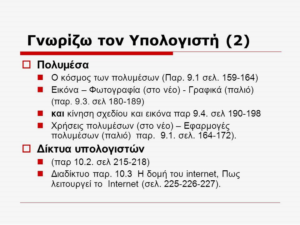 Γνωρίζω τον Υπολογιστή (2)  Πολυμέσα Ο κόσμος των πολυμέσων (Παρ. 9.1 σελ. 159-164) Εικόνα – Φωτογραφία (στο νέο) - Γραφικά (παλιό) (παρ. 9.3. σελ 18