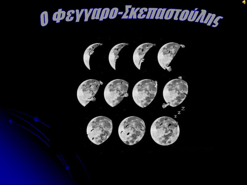 Το φεγγάρι εδώ είναι σε Αύξουσα Φάση ή Μηνίσκος. Σωστό Λάθος