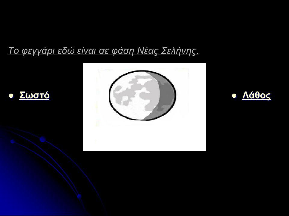 Το φεγγάρι εδώ είναι σε Φθίνουσα Φάση-Μηνίσκος. Σωστό Σωστό Σωστό Λάθος Λάθος Λάθος