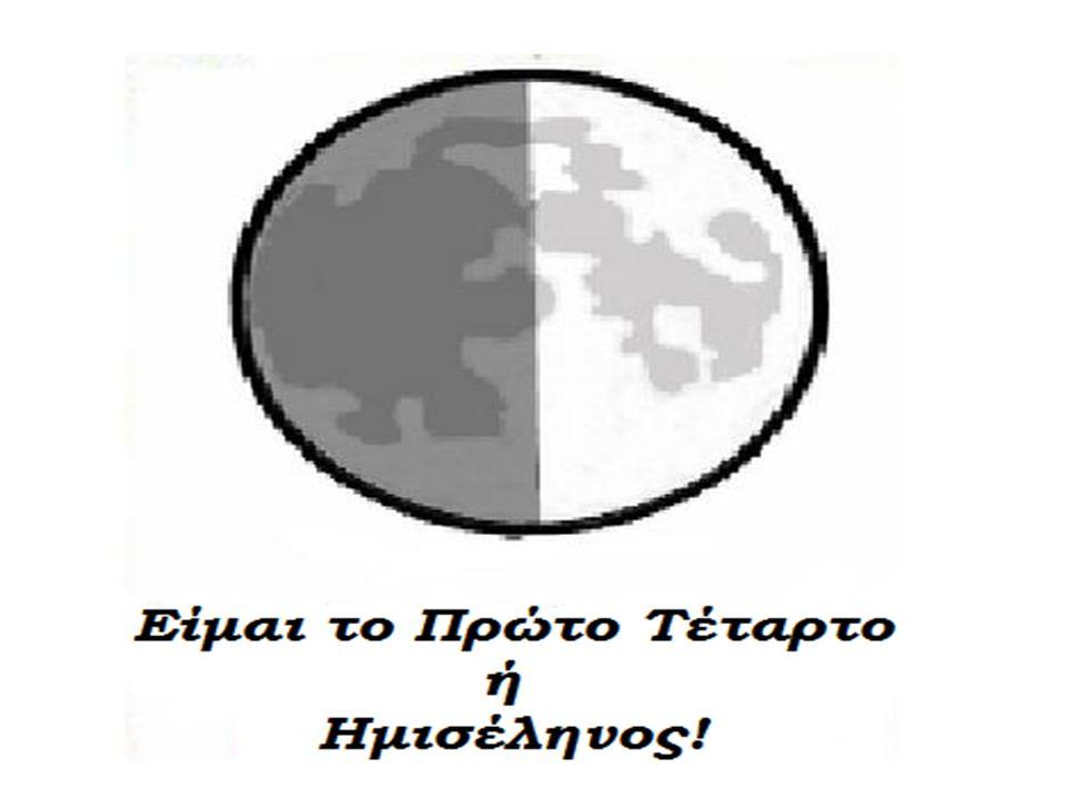 Το φεγγάρι εδώ σε τι φάση βρίσκεται; Πρώτο Τέταρτο Ημισέληνος Πρώτο Τέταρτο Ημισέληνος Τρίτο Τέταρτο Ημισέληνος Τρίτο Τέταρτο Ημισέληνος
