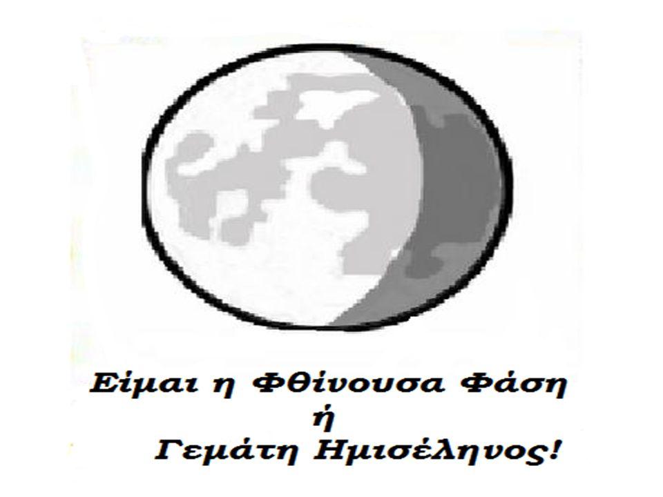 Και φτάσαμε: http://haroumenesfatsoules.blogspot.gr/2013/0 2/blog-post_19.html http://haroumenesfatsoules.blogspot.gr/2013/0 2/blog-post_19.html http://www.factmonster.com/search?fr=fmtn&qu ery=moon&x=0&y=0 http://www.factmonster.com/search?fr=fmtn&qu ery=moon&x=0&y=0