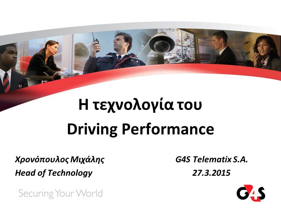 Η τεχνολογία του Driving Performance Χρονόπουλος Μιχάλης G4S Telematix S.A. Head of Technology 27.3.2015