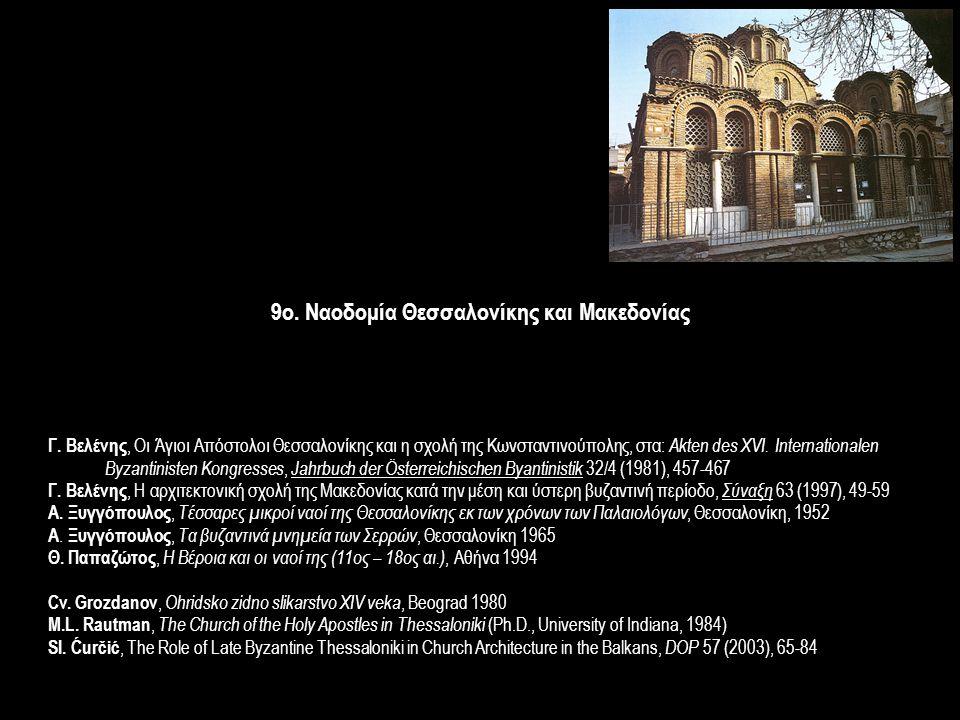 Γ.Βελένης, Οι Άγιοι Απόστολοι Θεσσαλονίκης και η σχολή της Κωνσταντινούπολης, στα: Akten des XVI.
