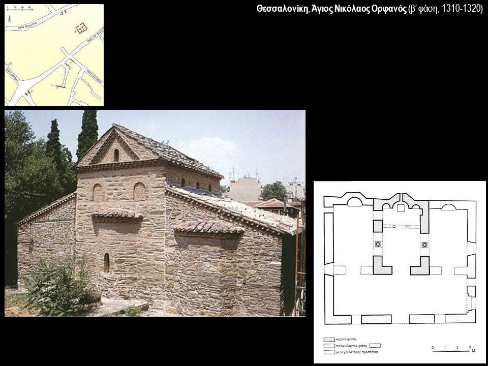 Θεσσαλονίκη, Άγιος Νικόλαος Ορφανός (β' φάση, 1310-1320)