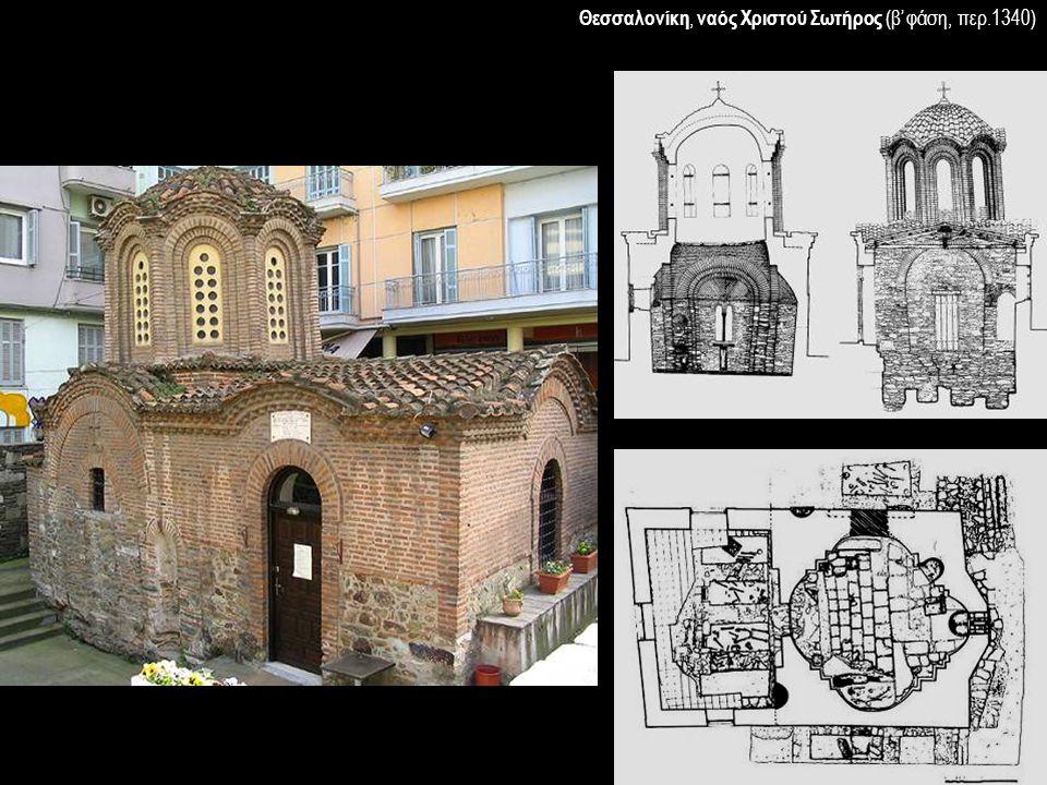 Θεσσαλονίκη, ναός Χριστού Σωτήρος (β' φάση, περ.1340)