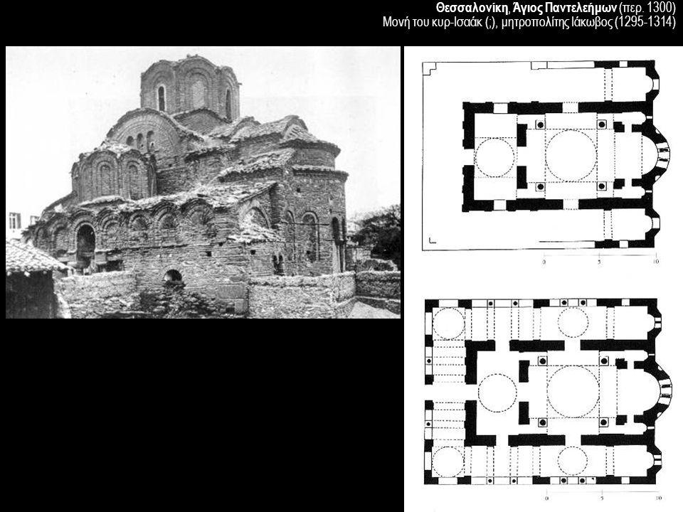 Θεσσαλονίκη, Άγιος Παντελεήμων (περ. 1300) Μονή του κυρ-Ισαάκ (;), μητροπολίτης Ιάκωβος (1295-1314)