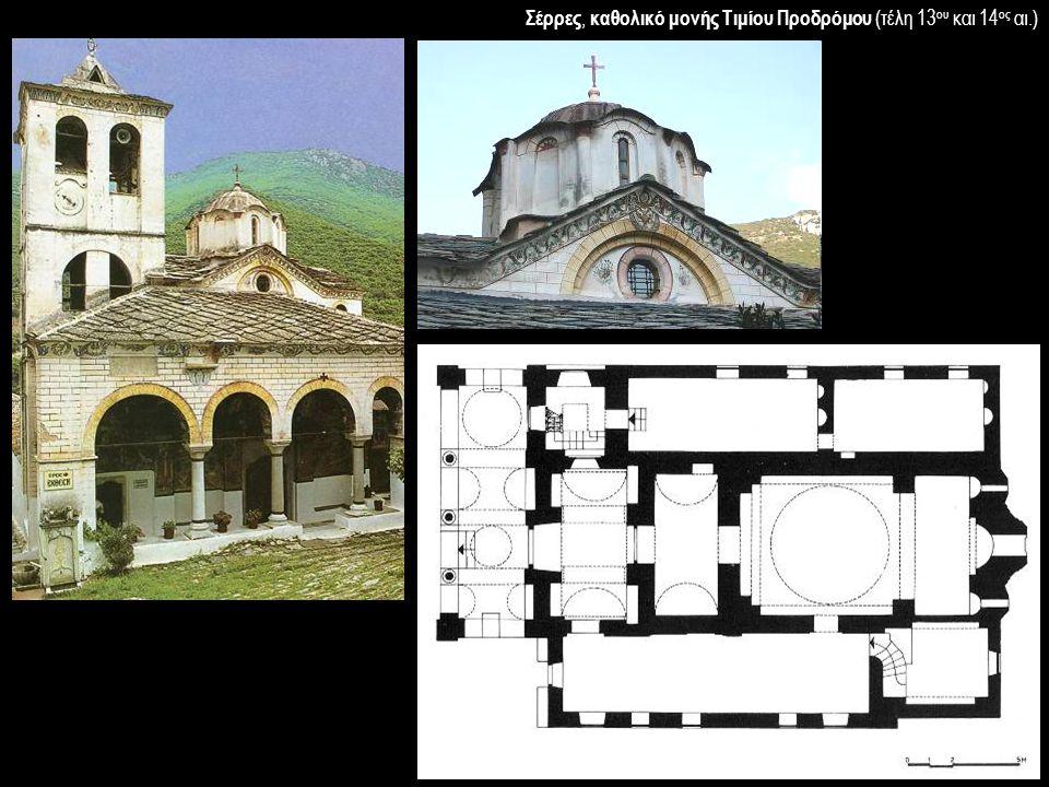 Σέρρες, καθολικό μονής Τιμίου Προδρόμου (τέλη 13 ου και 14 ος αι.)