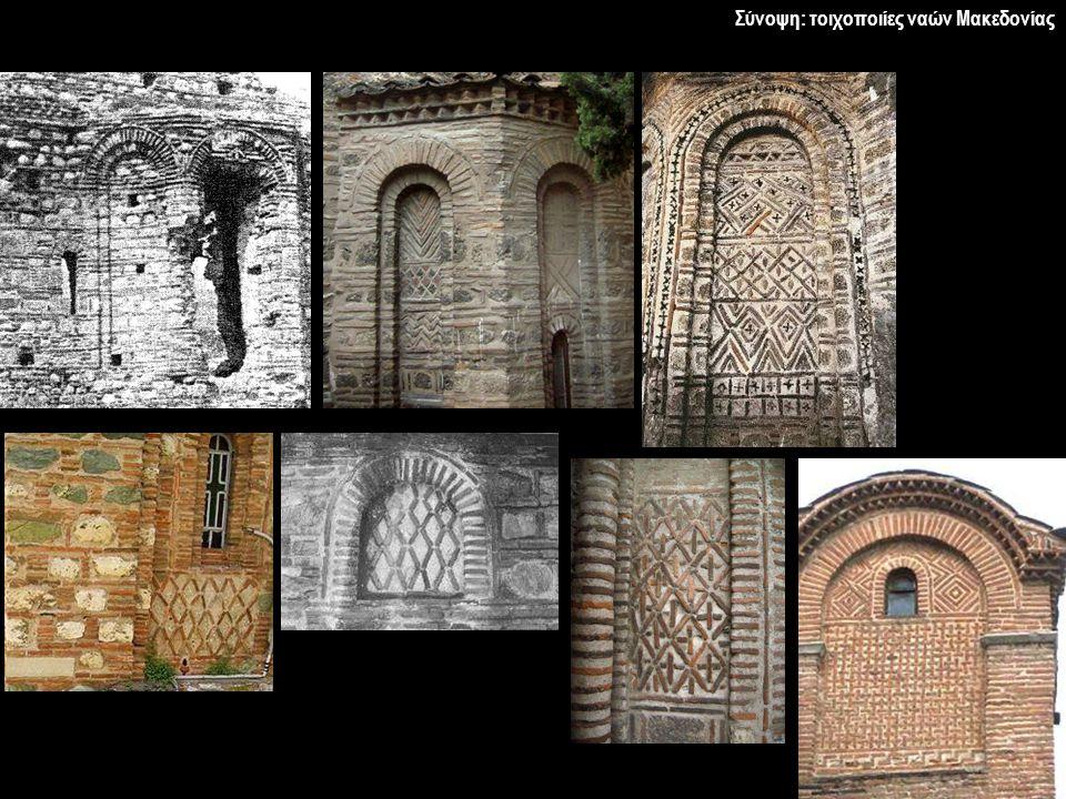 Σύνοψη: τοιχοποιίες ναών Μακεδονίας