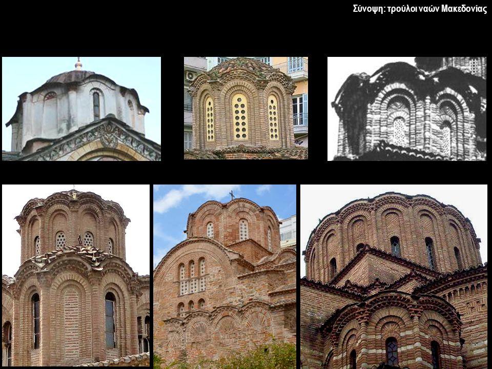 Σύνοψη: τρούλοι ναών Μακεδονίας