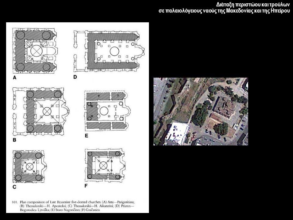 Διάταξη περιστώου και τρούλων σε παλαιολόγειους ναούς της Μακεδονίας και της Ηπείρου
