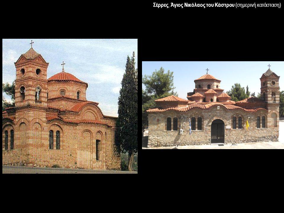 Θεσσαλονίκη, Αγία Αικατερίνη, τέλη 13 ου αι.