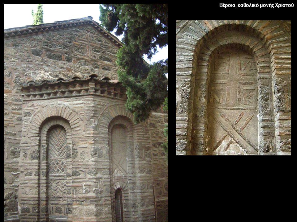 Σύνοψη: τυπολογία ναών Μακεδονίας Μονόχωρος τρουλαίος - με περίστωο - με πλάγιες κόγχες - τετράκογχος Μονόχωρος ξυλόστεγος με περίστωο Τρίκλιτη βασιλική (;) Σταυροειδής εγγεγραμμένος με περίστωο Σταυροειδής εγγεγραμμένος αθωνικός με λιτή και περίστωο