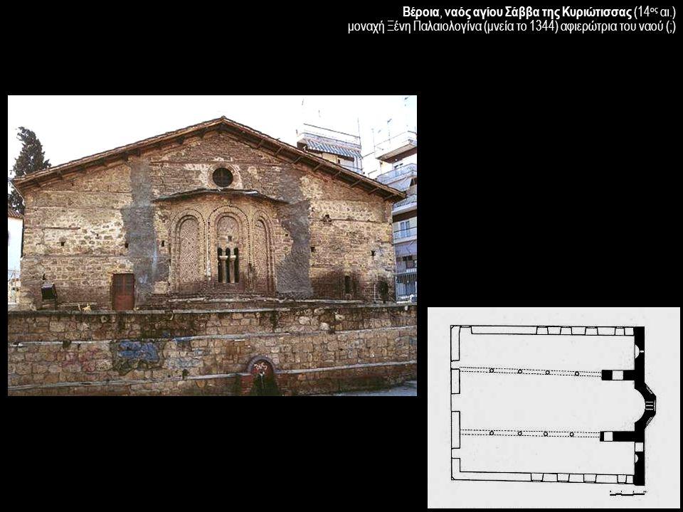 Βέροια, ναός αγίου Σάββα της Κυριώτισσας